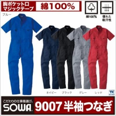 半袖つなぎ 半袖ツナギ カラー つなぎ メンズ おしゃれ 作業服 お手ごろ価格 sw-9007