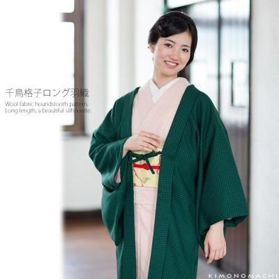 羽織 着物 女性 長羽織 ロング 柄羽裏「緑色 千鳥格子」フリーサイズ ロング丈 女性羽織 柄裏 レディース