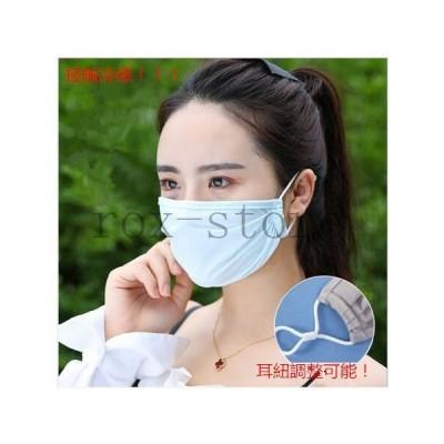 冷感マスク3枚セット4色伸縮性あり個包装ひんやり涼しい洗えるマスク感染予防飛沫防止UVカット男女兼用花粉対策紫外線対策抗菌花粉