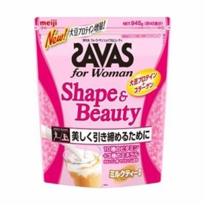 SAVAS(ザバス) for Woman シェイプ&ビューティ ミルクティー風味 945g(約45食分)