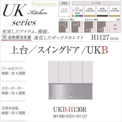 上台ユニット 食器棚 幅130cm ハイタイプ キッチン 収納家具 スイングドア 開き扉 板戸 パモウナ UKB-H130R