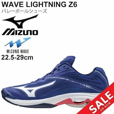 バレーボールシューズ メンズ レディース ミズノ mizuno ウエーブライトニング Z6/ローカット 2E相当 22.5-29.0cm スポーツシューズ WAVE LIGHTNING /V1GA2