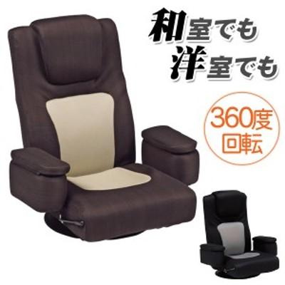秋のセール 送料無料 座椅子 回転 メッシュ素材 手元レバー回転式肘付き座椅子 (ブラック ブラウン)
