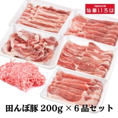 田んぼ豚 200g 6品 ローススライス バラスライス モモスライス 肩焼肉用スライス 細切れ ひき肉 登米 宮城 テレビ