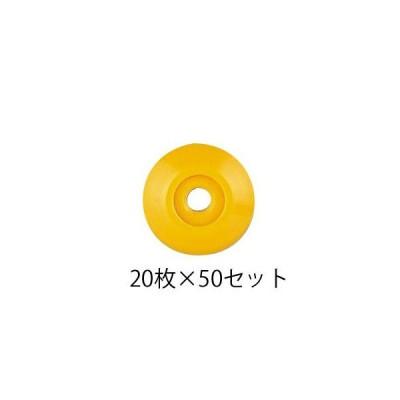 ポイントベース No.3/黄 20枚入×50セット:No.3/黄