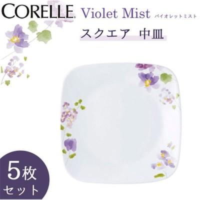 皿 コレール スクエア中皿 5枚セット バイオレットミスト CP-9413 プレート 食器 花柄 ホワイト 電子レンジ対応 オーブン対応 食洗機対応 CORELLE Violet Mist