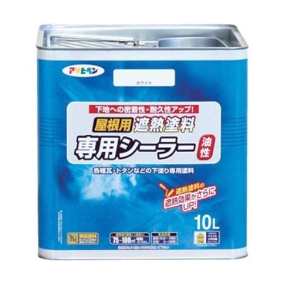 アサヒペン 屋根用遮熱塗料専用シーラー10L ホワイト ( 437518 ) (株)アサヒペン