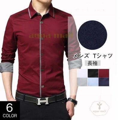 シャツ メンズ おしゃれ カジュアルシャツ ワイシャツ 綿 秋冬 長袖 ビジネスシャツ 大きいサイズ カジュアルシャツ ビジネス 新作 6色