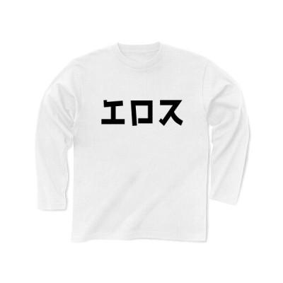 エロス 長袖Tシャツ(ホワイト)