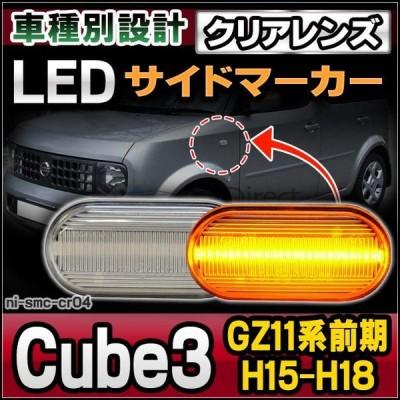 ll-ni-smc-cr04 クリアーレンズ Cube3 キューブ キュービック(GZ11系前期 H15.09-H18.12 2003.09-2006.12)LEDサイドマーカー LEDウインカー 日産 ニッサン ( カ