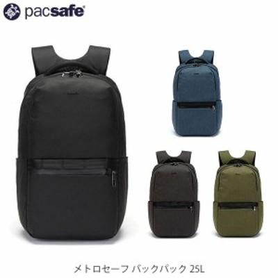 送料無料 パックセーフ PacSafe リュック バックパック メトロセーフ バックパック 25L 12970295 PAC12970295 国内正規品