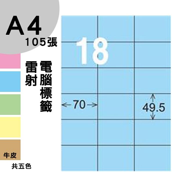 龍德 電腦標籤紙 18格 LD-875-B-B  淺藍色 1000張 列印 標籤 三用標籤 貼紙 另有其他型號/顏色/張數