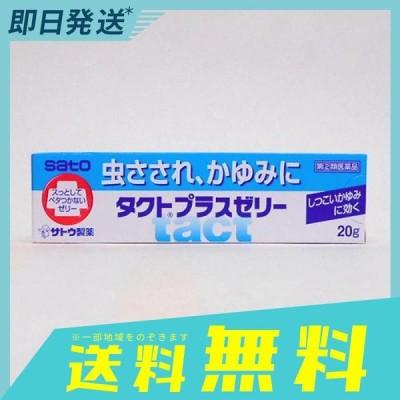 タクトプラスゼリー 20g 指定第2類医薬品