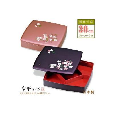 重箱 1段 日本製 胴張一段 オードブル重 30cm 宇野千代 10.0 あけぼの桜 選択 ピンク 紫 仕切り付き 盛り付け 大きい 弁当箱 和風 花柄
