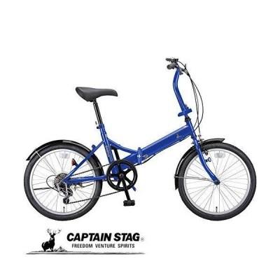 キャプテンスタッグ ライヤー 20インチ 折りたたみ自転車 [ SHIMANO製6段変速 前後泥よけ ] FDB206 ブルー