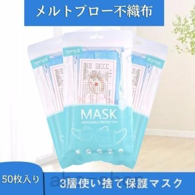 マスク50枚大人用花粉症対策三層構造不織布マスク男女兼用使い捨て不織布メルトブローン防塵マスク飛沫対策