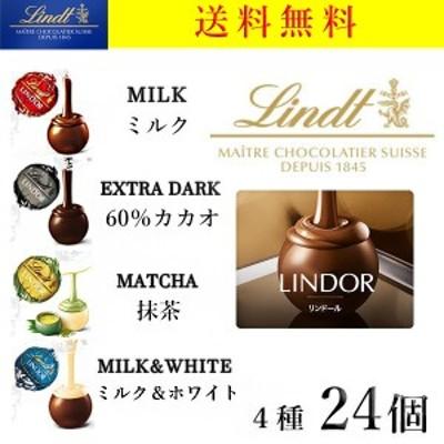 リンツ リンドール チョコ 4種 24個 シルバー 高級 チョコレート アソート 人気 有名 個包装 ばらまき 訳あり 大容量 コスト