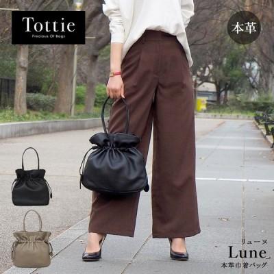 本革 ハンドバッグ ショルダーバッグ 2way 肩掛け 革 レザー 巾着型 ギャザー Lune リューヌ 女性 レディースバッグ tottie トッティ