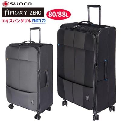 SUNCO サンコー Finoxy-ZERO 80L-88L エキスパンダブル機能搭載 FNZR-72