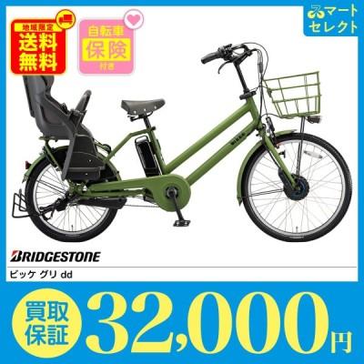 電動自転車 安い 人気 子供乗せ  ブリヂストン ビッケ グリ dd 20インチ (東北 関東 中部 関西)送料無料