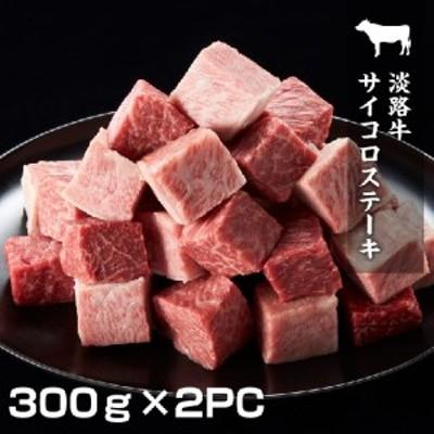 BYB0◇淡路牛 サイコロステーキ 600g(300g×2P)