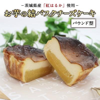 【茨城県産紅はるか使用】お芋の結バスクチーズケーキ(パウンド型)