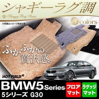 BMW 5シリーズ G30 セダン フロアマット+トランクマット ラゲッジマット 車 マット カーマット シャギーラグ調 光触媒抗菌加工 送料無料