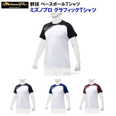 ミズノ 野球 ベースボールTシャツ ミズノプロ グラフィックTシャツ 12ja0t04