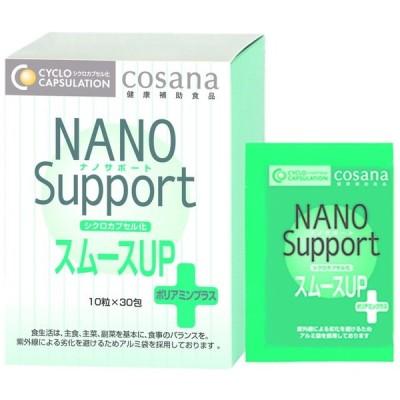 ◆ナノサポートシクロカプセル化スムースUP 10粒×30包 ※発送まで7〜11日程