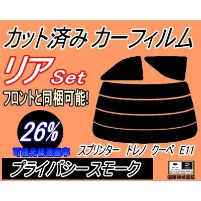 リア (s) スプリンタートレノ クーペ E11 (26%) カット済み カーフィルム AE110 AE111 110系 トヨタ