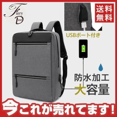 ビジネスリュック ビジネスバッグ かばん メンズ おしゃれ ノートPC 15.6インチ USB 収納 バックパック リュックサック 大容量 送料無料