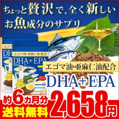 新DHA+EPA オメガ3系α-リノレン酸 亜麻仁油 約6ヵ月分