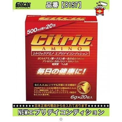 シトリック Citric NEWエブリデイコンディション 8157 TOPスポーツ用品 体育器具サプリメント プロテイン他プロテインアミノ酸 クエン酸