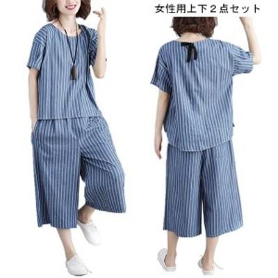 半袖Tシャツ ワイドパンツ レディース 上下2点セット ゆったり ストライプ柄 爽やか 女性用 春 夏 Tシャツ 七分丈パンツ セットアップ