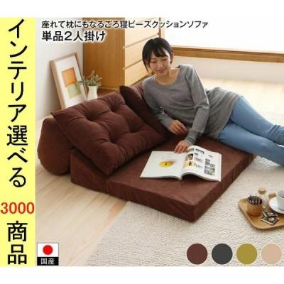 ソファ フロアソファ 100×75×34cm ポリエステル リクライニング可能 2人掛け 日本製 ブラウン・ベージュ・ブラック・モスグリーン色 CO1500044543