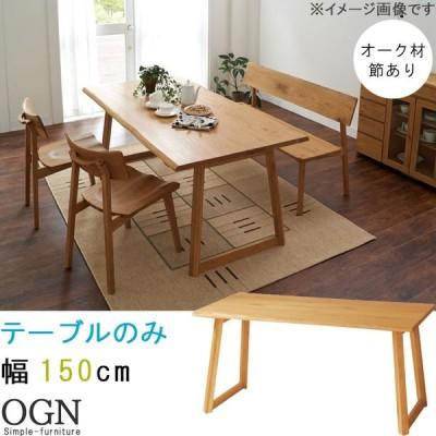 ダイニングテーブルのみ 幅150cm オーク材 食卓テーブル 食事用テーブル 食事用 食卓 ナチュラル