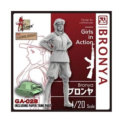 ジルプラ 1/20 ガールズインアクションシリーズ ブロンヤ レジンキット GA-028