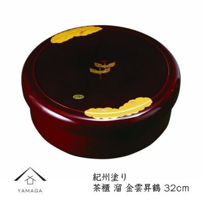 茶櫃 茶びつ 10.5寸 溜 金雲昇龍