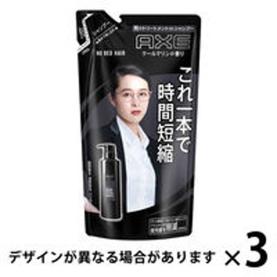 ユニリーバAXE(アックス)シャンプー ブラック ノーベッドヘア 男性用 詰め替え 280g 3個 上品なクールマリンの香り ユニリーバ