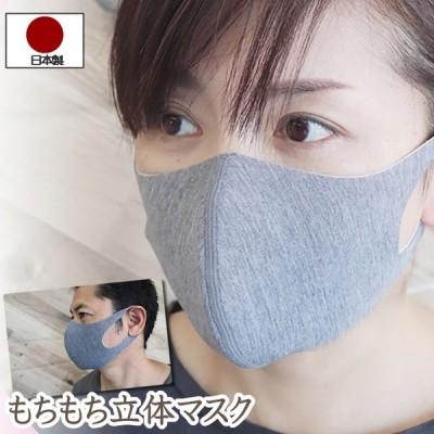 マスク 立体 日本製 洗える もちもち 男女兼用 メンズ レディース マスク キッズ 子供 女性 マスク 大人 シンプル 花粉 立体マスク