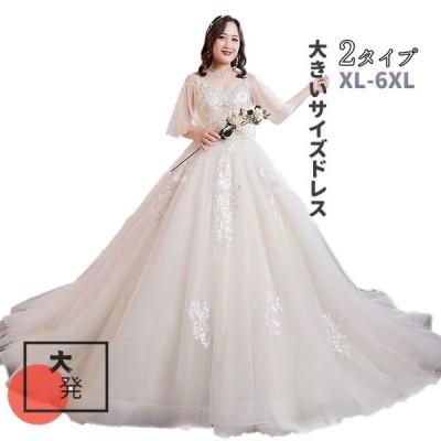 ウエディングドレス 可愛い花嫁ドレス 大きいサイズ 体型カバー 結婚式ドレス 披露宴 前撮り 編み上げ ぽっちゃり 贅沢 二次会