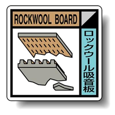 建築業協会統一標識 ロックウール吸音板 300角 ボード (安全用品・標識/廃棄物分別標識/品名・分別標識)