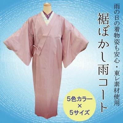 和装用雨コート 着物用レインコート 東レ素材使用 裾ボカシ きもの衿 5色カラー 5サイズ アメダス レインボーフリーコート 紙人形ブランド 母の日