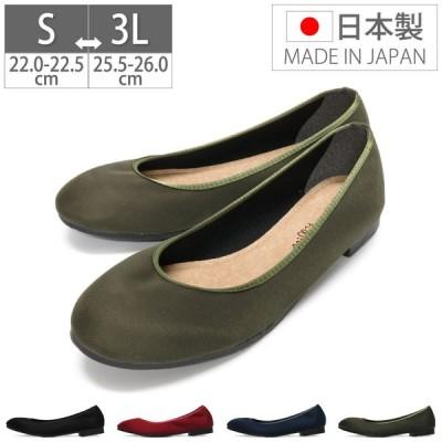 パンプス 走れる 痛くない レイン 防水 履きやすい フラットバレエシューズ 撥水 レイン 日本製 靴 レディース カジュアル