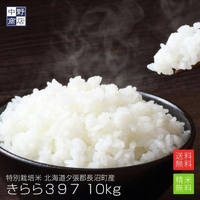 令和2年度産 お米 10kg きらら397 北海道産 送料無料 特別栽培米 10kg 玄米 白米 分づき米 米 お米 北海道米