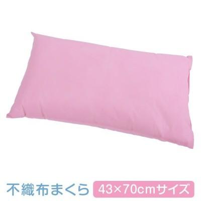 枕 不織布 43×70cm 43 × 70 cm 2個セット ピンク
