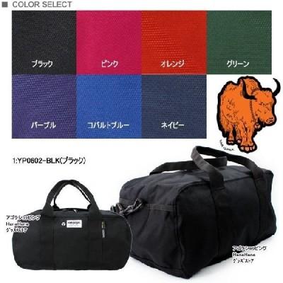 YAKPAK ヤックパック バッグ YP0602 2Way ボストン バッグ ショルダー 全7カラー 男女兼用 ag-729800 ブランド