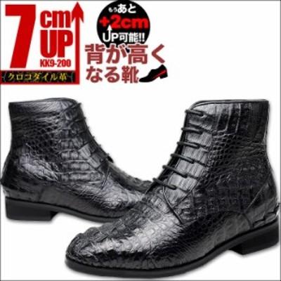 シークレットシューズ 7cmアップ クロコダイル革 ブーツ kk9-200