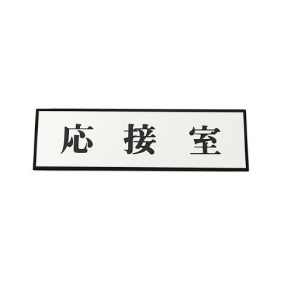 光 プレート アルミ特殊仕上げ アクリル黒/PL110-43 応接室