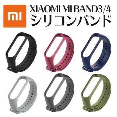miband4 ベルト バンド シャオミ Xiaomi Mi Band 3/4 交換用 小米 シャオミ シリコン バンド スマートウォッチ 交換 ベルト リストバンド 替えベルト 送料無料